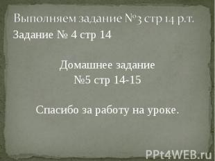 Выполняем задание №3 стр 14 р.т. Задание № 4 стр 14 Домашнее задание№5 стр 14-15