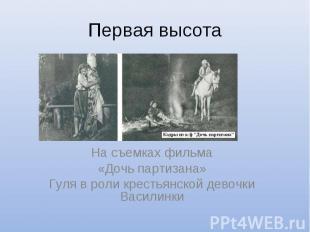 На съемках фильма«Дочь партизана»Гуля в роли крестьянской девочки Василинки