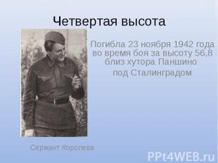 Четвертая высота Погибла 23 ноября 1942 года во время боя за высоту 56,8 близ ху