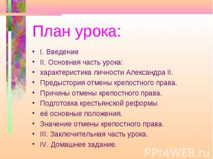 I. ВведениеII. Основная часть урока:характеристика личности Александра II.Предыс