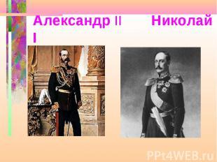Александр II Николай I