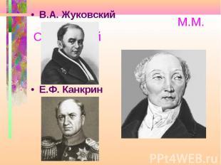 В.А. Жуковский Е.Ф. Канкрин М.М. Сперанский
