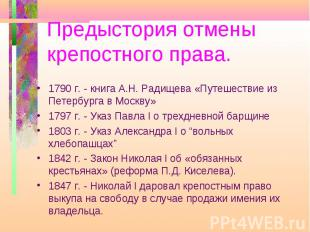 Предыстория отмены крепостного права. 1790 г. - книга А.Н. Радищева «Путешествие
