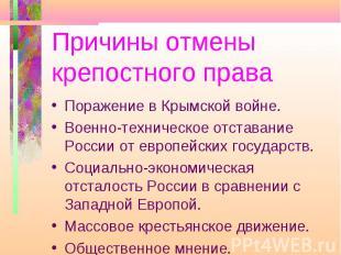 Причины отмены крепостного права Поражение в Крымской войне.Военно-техническое о