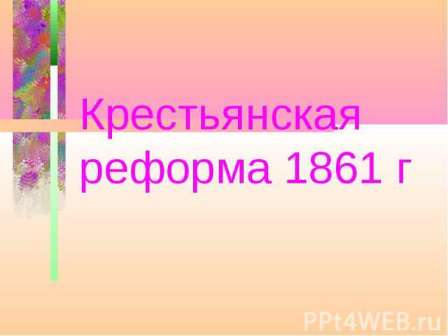 Крестьянская реформа 1861 г