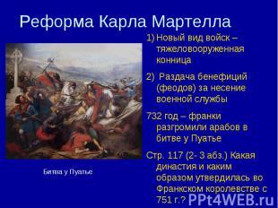 Реформа Карла Мартелла Новый вид войск – тяжеловооруженная конница Раздача бенеф