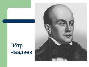 ПётрЧаадаев