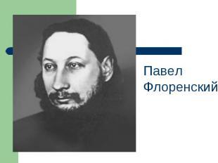 ПавелФлоренский