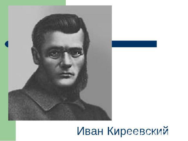 Иван Киреевский