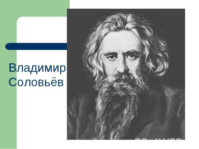ВладимирСоловьёв