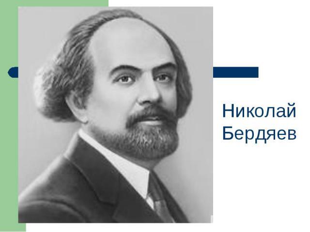 НиколайБердяев