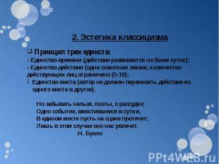 Принцип трех единств:- Единство времени (действие развивается не более суток);-