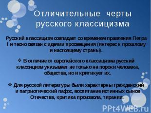 Отличительные черты русского классицизма Русский классицизм совпадает со времене