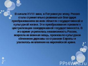 В начале XVIII веке, в Петровскую эпоху, Россия стала стремительно развиваться б