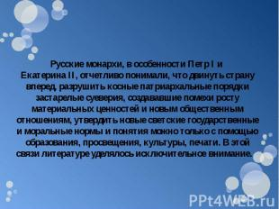 Русские монархи, в особенности Петр I и Екатерина II, отчетливо понимали, что дв