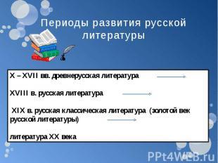 Периоды развития русской литературы X – XVII вв. древнерусская литература XVIII