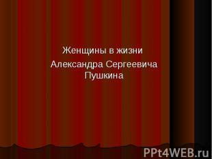 Женщины в жизни Александра Сергеевича Пушкина