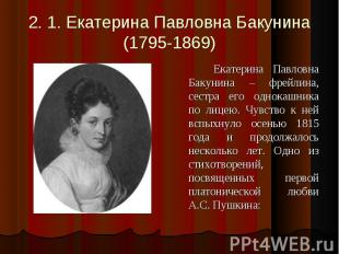 2. 1. Екатерина Павловна Бакунина(1795-1869) Екатерина Павловна Бакунина – фрейл