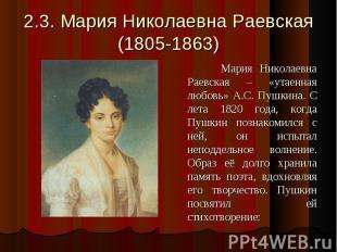 2.3. Мария Николаевна Раевская(1805-1863) Мария Николаевна Раевская – «утаенная