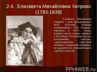 2.4. Елизавета Михайловна Хитрово(1783-1839) Елизавета Михайловна Хитрово – дочь