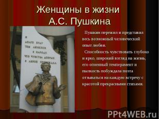 Женщины в жизни А.С. Пушкина Пушкин пережил и представилвесь возможный человечес