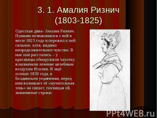 3. 1. Амалия Ризнич(1803-1825) Одесская дива- Амалия Ризнич. Пушкин познакомился