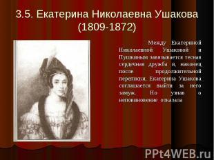 3.5. Екатерина Николаевна Ушакова(1809-1872) Между Екатериной Николаевной Ушаков