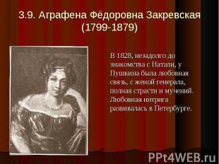 3.9. Аграфена Фёдоровна Закревская(1799-1879) В 1828, незадолго до знакомства с