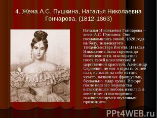 4. Жена А.С. Пушкина, Наталья Николаевна Гончарова. (1812-1863) Наталья Николаев