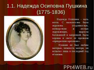 1.1. Надежда Осиповна Пушкина(1775-1836) Надежда Осиповна – мать поэта. С малоле