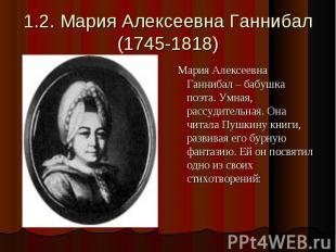 1.2. Мария Алексеевна Ганнибал(1745-1818) Мария Алексеевна Ганнибал – бабушка по