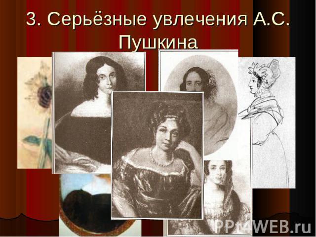 3. Серьёзные увлечения А.С. Пушкина