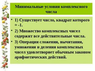 Минимальные условия комплексного числа 1) Существует число, квадрат которого = -