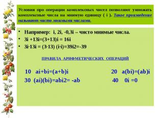 Условия про операции комплексных чисел позволяют умножать комплексные числа на м