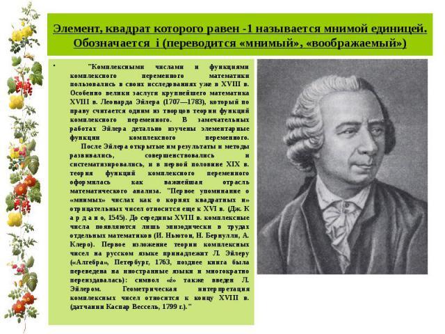 Элемент, квадрат которого равен -1 называется мнимой единицей. Обозначается i (переводится «мнимый», «воображаемый»)