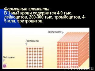 Форменные элементыВ 1 мм3 крови содержится 4-9 тыс. лейкоцитов, 200-300 тыс. тро