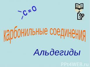 Карбонильные соединения. Альдегиды