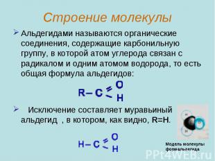 Альдегидами называются органические соединения, содержащие карбонильную группу,