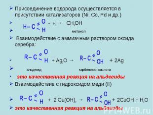 Присоединение водорода осуществляется в присутствии катализаторов (Ni, Co, Pd и