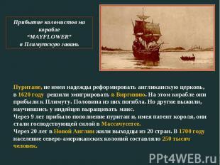 """Прибытие колонистов на корабле""""MAYFLOWER""""в Плимутскую гавань Пуритане, не имея н"""