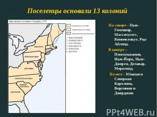 Поселенцы основали 13 колоний На севере – Нью-Гемпшир, Массачусетс, Коннектикут,