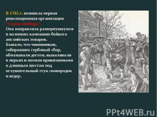 """В 1765 г. возникла первая революционная организация """"Сыны свободы"""". Она направля"""