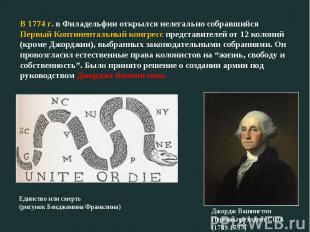 В 1774 г. в Филадельфии открылся нелегально собравшийся Первый Континентальный к
