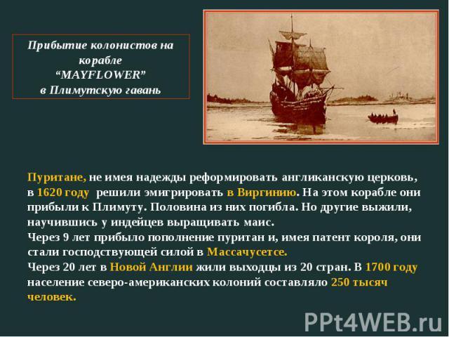 """Прибытие колонистов на корабле""""MAYFLOWER""""в Плимутскую гавань Пуритане, не имея надежды реформировать англиканскую церковь, в 1620 году решили эмигрировать в Виргинию. На этом корабле они прибыли к Плимуту. Половина из них погибла. Но другие выжили, …"""