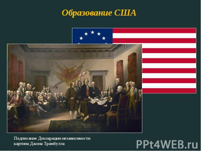 Образование США Подписание Декларации независимостикартина Джона Трамбулла