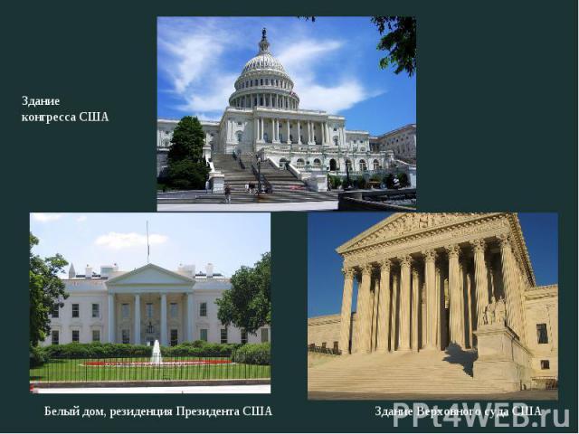 Здание конгресса США Белый дом, резиденция Президента США Здание Верховного суда США