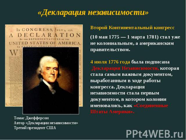 «Декларация независимости» Второй Континентальный конгресс (10 мая 1775 — 1 марта 1781) стал уже не колониальным, а американским правительством.4 июля 1776 года была подписана Декларация Независимости, которая стала самым важным документом, выработа…