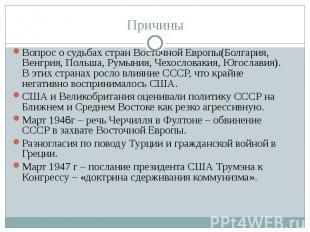 Вопрос о судьбах стран Восточной Европы(Болгария, Венгрия, Польша, Румыния, Чехо