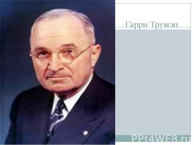 Гарри Трумэн