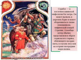 Стрибог — в восточнославянской мифологии бог ветра. Он может вызвать и укротить